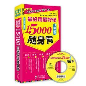 最好用最好记15000日语单词随身背:日汉对照