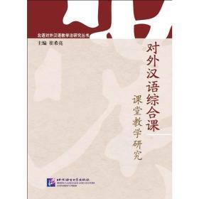 对外汉语综合课课堂教学研究