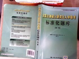 全国法律硕士研究生入学联考标准化题库(第2版)
