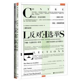 甲骨文丛书·反对选举(塑封未拆)