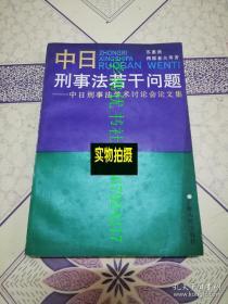 中日刑事法若干问题:中日刑事法学术讨论会论文集