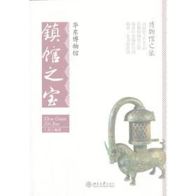 华东博物馆镇馆之宝