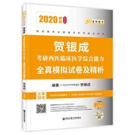 贺银成考研2020贺银成西医综合2020贺银成考研西医临床医学综