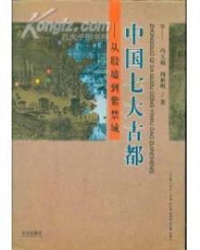 中国七大古都――从殷墟到紫禁城精装