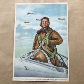 年画:空军,16开,俞世伟绘,上海画片出版社1955年1版1956年5印
