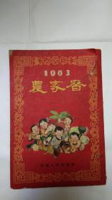 1963农家历