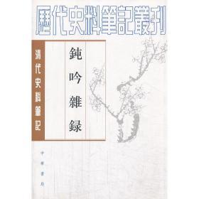 钝吟杂录--清代史料笔记丛刊