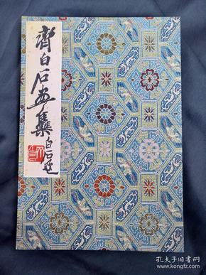 齐白石画集 册页  经折装
