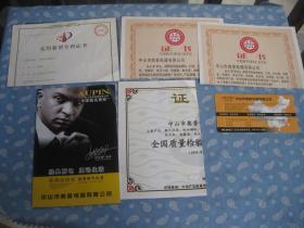 中山市奥普电器有限公司的专利证书、品牌证书,使用说明书 保修卡等共6件齐售