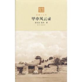 甲申风云录—崇祯十七年