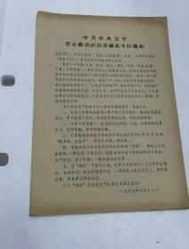 1967年7月13日中共中央关于禁止挑动农民进城武斗的通知