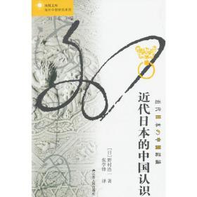 海外中国研究·近代日本的中国认识