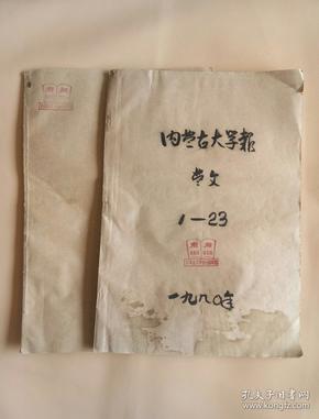 内蒙古大学(蒙文版、从创刊-40期)