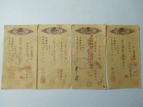 民国中国银行支票(4张合售)
