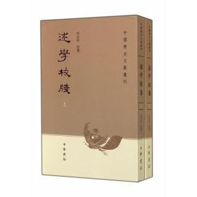 述学校笺--(上下册)中国历史文集丛刊
