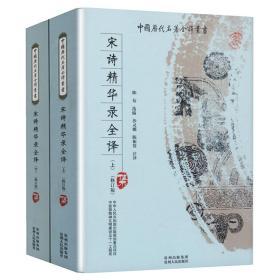 中国历代名著全译丛书:宋诗精华录全译(全二册)