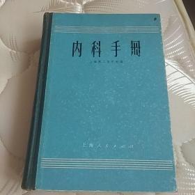 内科手册(精装实图)