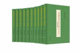 上海图书馆藏古琴文献珍萃 稿钞校本16开精装 全10册(全新正版)