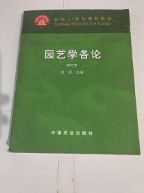 面向21世纪课程教材:园艺学各论(南方本)