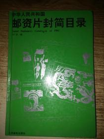 中华人民共和国邮资片封简目录【精装】