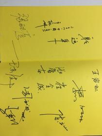 油画中国香榧 10位作者签名本 硬精装