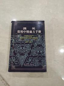 英汉常用中医处方手册