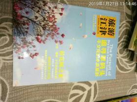 旅游江津    2015、1
