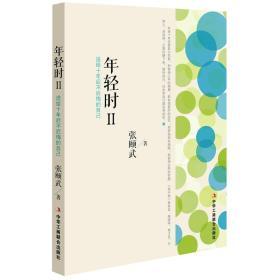 年轻时Ⅱ——送给十年后不后悔的自己(独家版限量2000册,先到先得!)