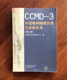 CCMD-3中国精神障碍分类与诊断标准  (第三版)中英文对照(影印本)