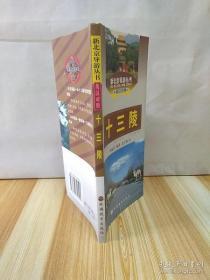 十三陵新北京导游丛书英汉对照 郭丽芬著 旅游教育出版社