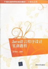 Java语言程序设计实训教/21世纪高等学校规划教材计算机应用 正版 赵海廷著  9787302284550