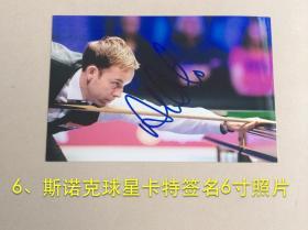 【超珍罕 著名斯诺克选手 卡特 签名  6寸照片】==== 保真 来自知名藏友
