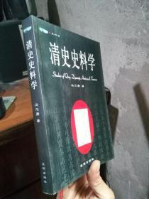 木鱼石书屋.史料学-清史史料学 2006年2印3000册  近新   附精美书签