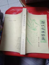 历代花木诗选   书9品如图