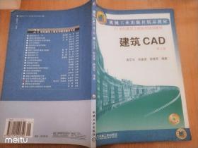 建筑CAD(第3版)