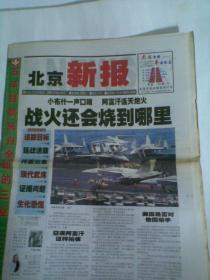 北京新报2001年10月12日 第26期(32版全)