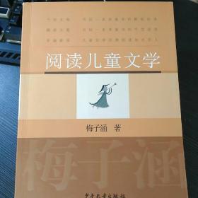 阅读儿童文学:梅子涵讲童书