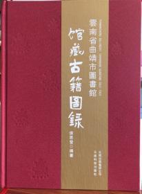 云南省曲靖市图书馆馆藏古籍名录(未撕膜)