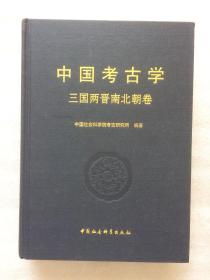 中国考古学三国两晋南北朝