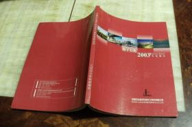 扬子石化有限公司2003年度报告(平装大16开 2003年印行  有描述有清晰书影供参考)