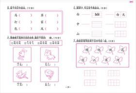 语言(2)/入学准备幼小衔接测试卷