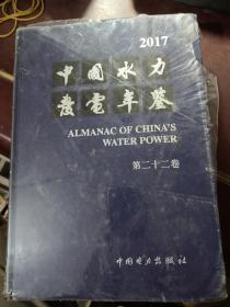 2017中国水力发电年鉴(二十二卷)  (未开封,塑封边有一点破)