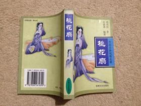 中国古典戏曲名著:桃花扇(评话本)