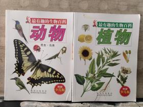 最有趣的生物百科:植物、动物.昆虫·鸟类、鱼类·两栖爬行类、哺乳类(4本合售)