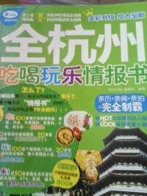 玩乐疯:全杭州吃喝玩乐情报书