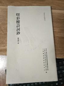 浦东古诗选刊:曙彩楼诗词抄 印数300册