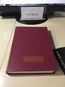 中国共产党广东省汕尾市城区组织史资料:1921.6—1996.7