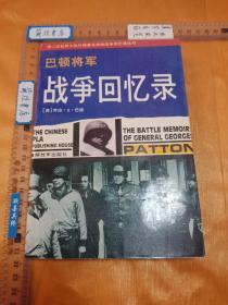 巴顿将军回忆录