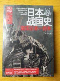 战争特典002:日本战国史(未开封)