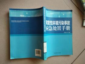 突发性环境污染事故应急处置手册